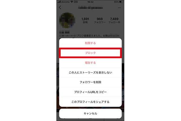 画像: 相手のプロフィール画面で、右上の「…」から「ブロック」。お互いに投稿が見えなくなる。プライバシー設定で、コメントだけブロックすることも可能。