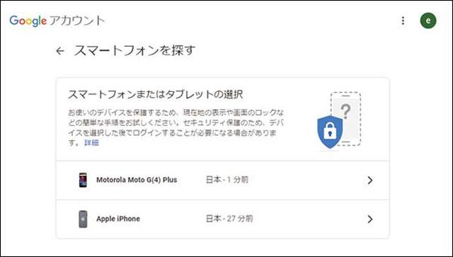 画像: AndroidスマホやGoogleアカウントを設定したiPhoneは、Googleの「スマートフォンを探す」( https://myaccount.google.com/find-your-phone)で探せる。