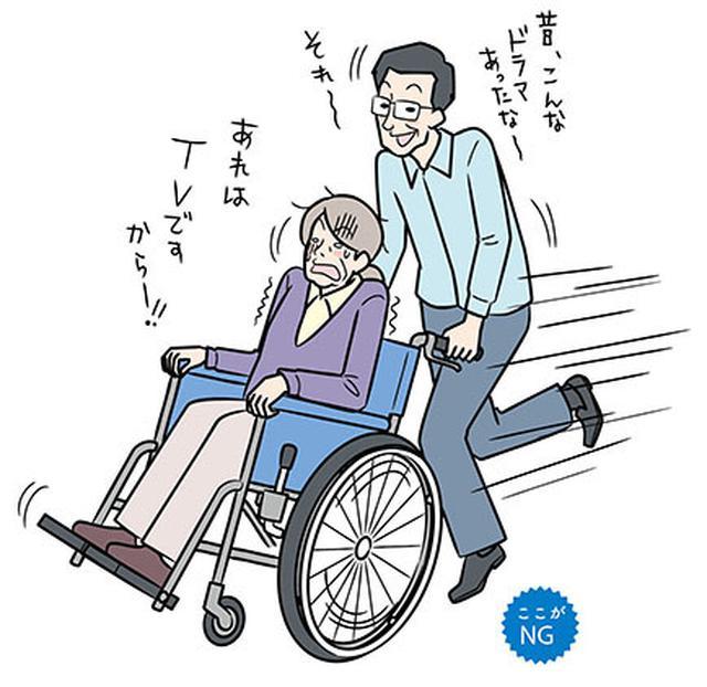 画像: 車イス介助の勘違い 介助者のペースで 車イスを押していませんか?