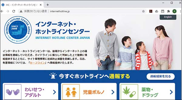 画像: http://www.internethotline.jp/