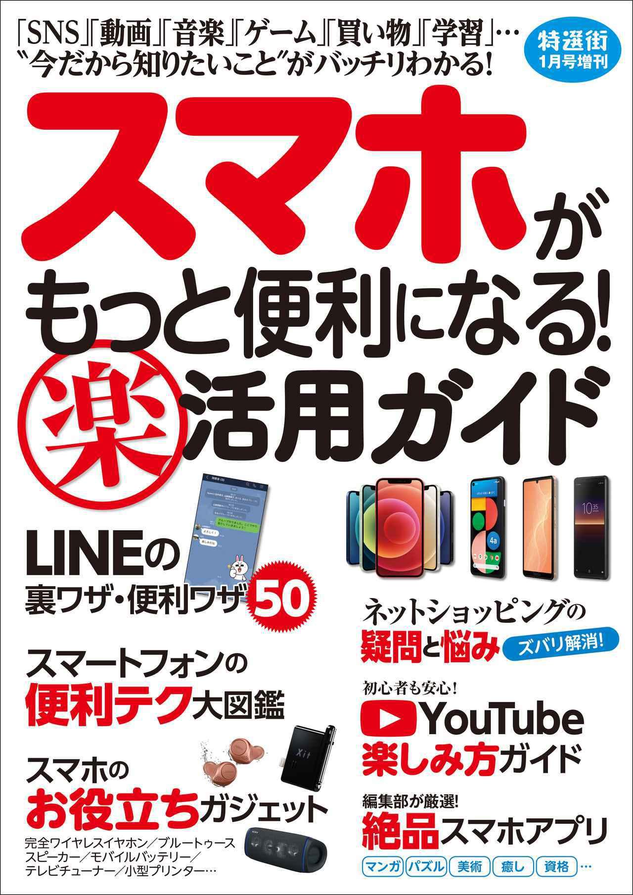画像: 定価858円/B5判/112p