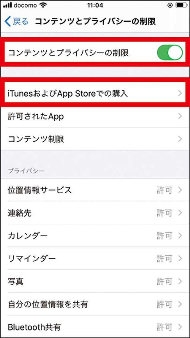画像: スクリーンタイムの設定項目から「コンテンツとプライバシーの制限」を開く。いちばん上のスイッチをオンにしたうえで、「iTunesおよびApp Storeでの購入」をタップする。