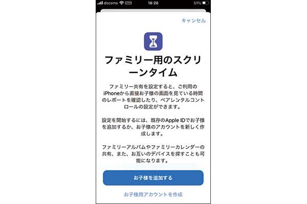 画像: iPhoneはスクリーンタイム機能で個別でも家族単位でも制限できる。