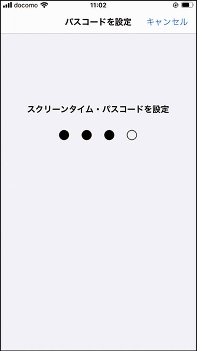 画像: その後の画面で「スクリーンタイム・パスコードを使用」をタップし、任意の4桁のパスコードを設定する。