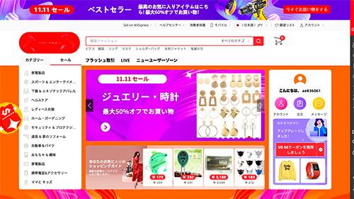 画像2: ja.aliexpress.com