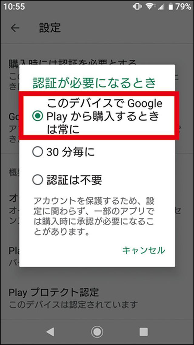 画像: 表示された画面で「このデバイスで~常に」をタップすればOKだ。