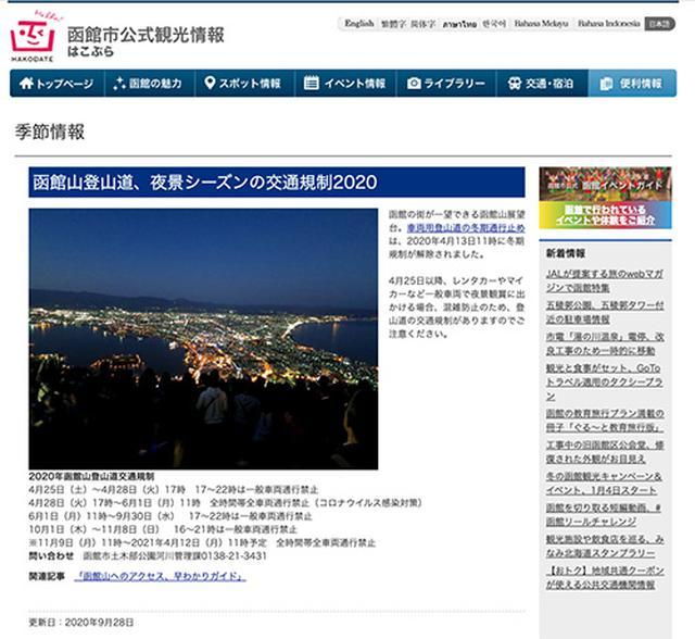 画像: 「 函館市公式観光情報 はこぶら 」で、函館山登山道、夜景シーズンの交通規制2020の情報を参考に、朝日の時間帯にキャンピングカーで山頂の展望台に向かいました。 www.hakobura.jp