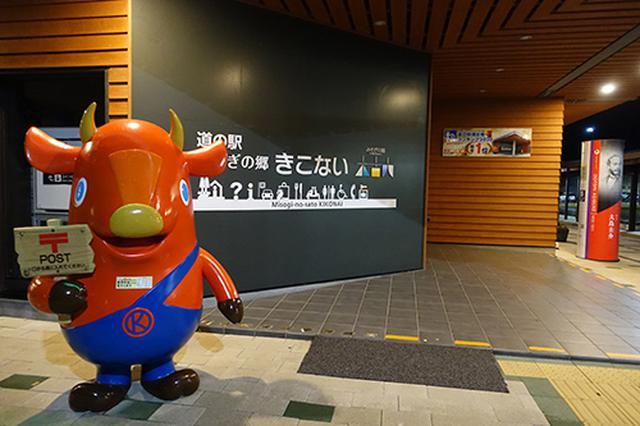 画像: 2016年開業とこちらも新しい道の駅である「みそぎの郷 きこない」。北海道じゃらんが選ぶ、道の駅満足度ランキング2020総合1位だといいます。