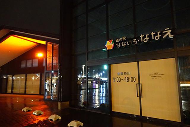 画像: 「道の駅なないろ・ななえ」は施設も新しくきれいです。しかも、となりには「THE DANSHAKU LOUNGE」という商業施設があり、レストランなども充実しています。