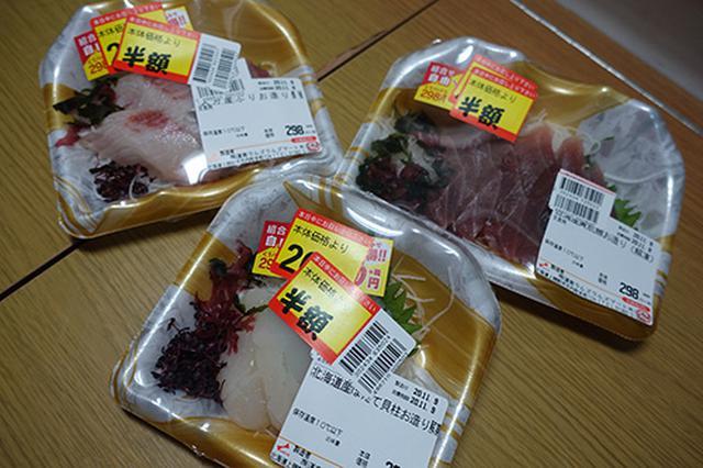 画像: この日はブリにマグロ、そして北海道産ホタテの刺身をすべて半額で手に入れました。総額約450円です。