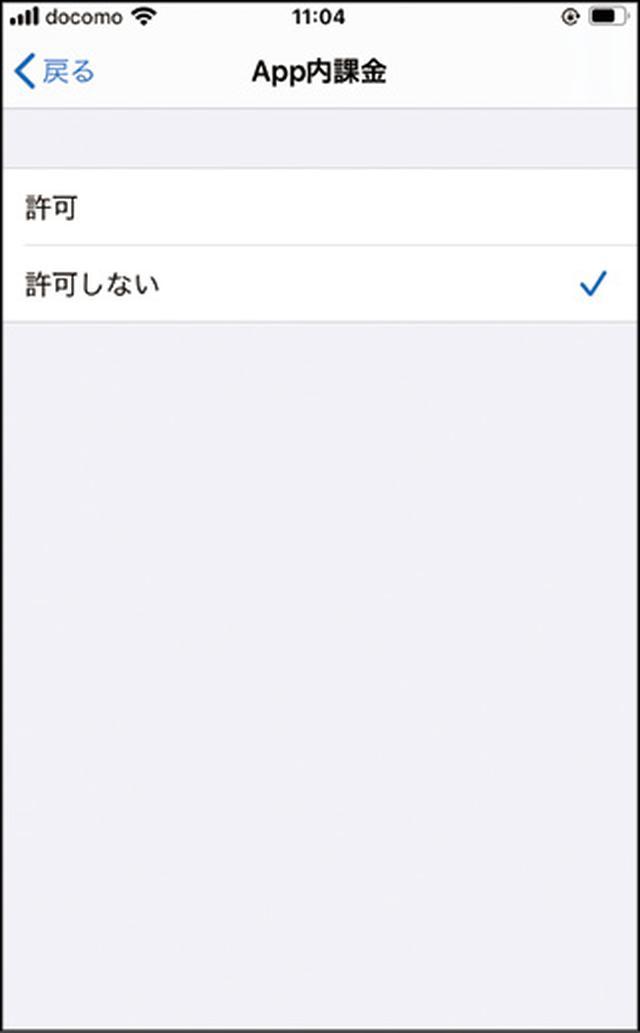 画像: 表示された項目の中から「App内課金」をタップし、「許可しない」をタップしてチェックを入れればいい。
