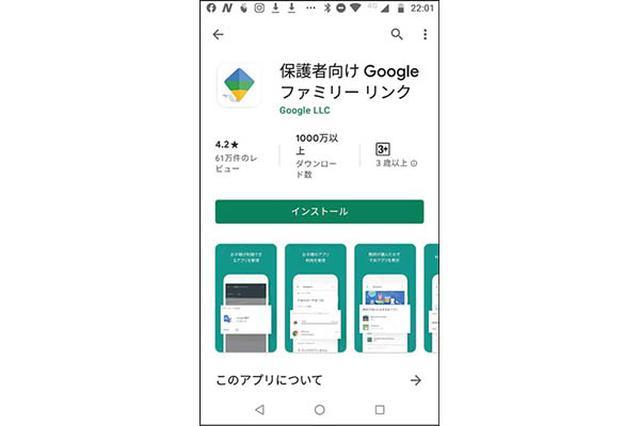 画像: AndroidスマホはGoogleファミリーリンクというアプリで管理。
