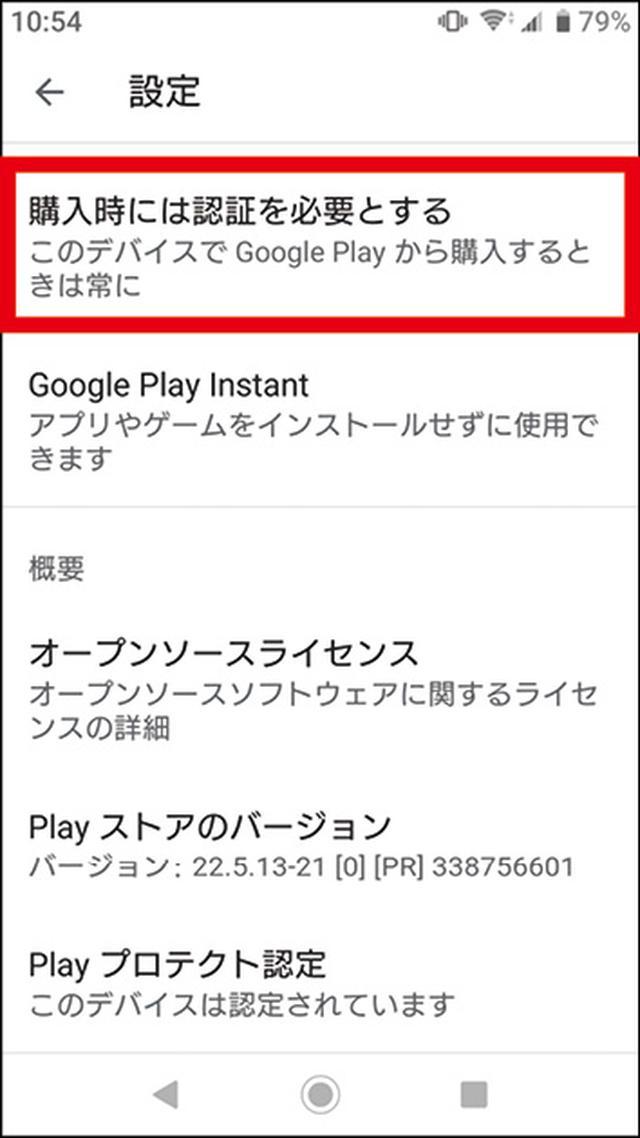 画像: 「Playストア」アプリを起動し、メニューの「設定」→「購入時には認証を必要とする」をタップ。