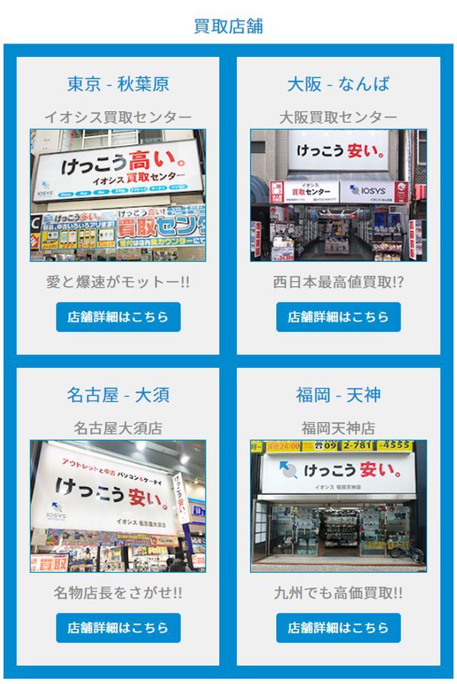 画像1: k-tai-iosys.com