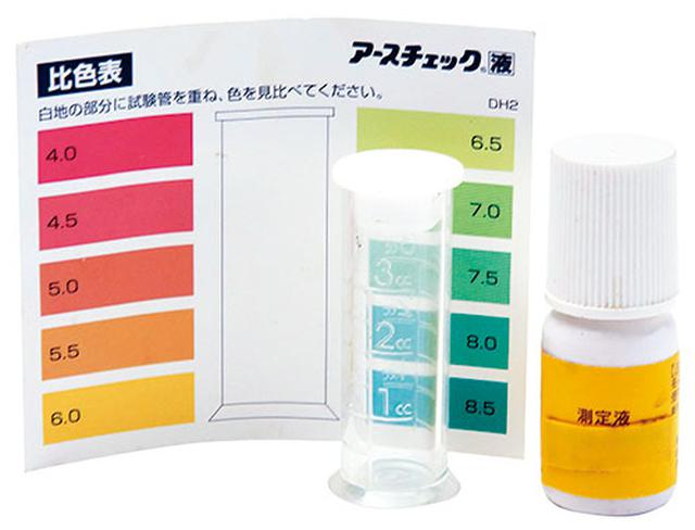 画像: 酸度測定キット