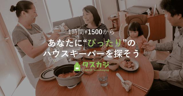 画像: 家事代行マッチングサービス『タスカジ housekeeping』