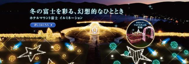 画像: 山梨・山中湖の宿泊ならホテルマウント富士【公式サイト】
