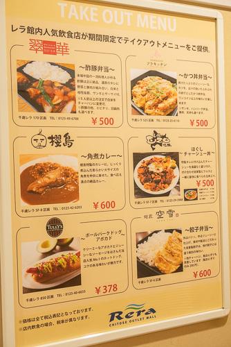 画像: アウトレットモール「レラ」で見かけた、施設内の飲食店が提供するテイクアウトメニュー。どれも安くておいしそうなのです。