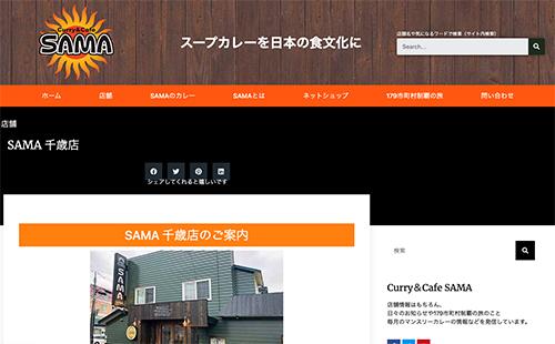 画像: 「Curry & Cafe SAMA」 北海道だけでなく、東京や海外にも展開するスープカレー店。千歳店は最近オープンしました。 hb-sama.com