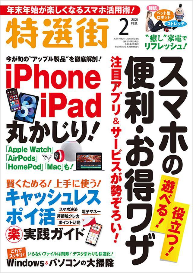 画像: 『特選街』2021年2月号(12月28日発売) 定価:693円(税込み)