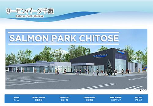 画像: 道の駅のウェブサイトには、中にある店舗の情報が掲載されていることが多く、期間限定メニューやテイクアウトの情報なども手に入ることがあります。 salmonpark.com