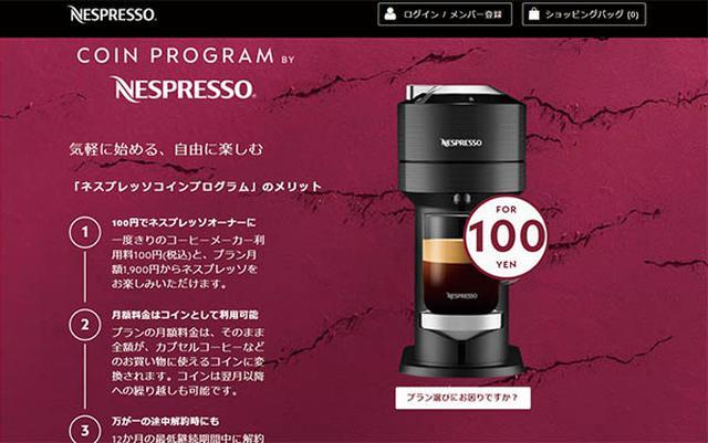 画像: 自由なタイミングでコーヒーを注文でき、残高は翌月以降に繰り越し可能。ネスレ通販サイトでは、ドルチェグストなどが無料でレンタルできる「定期お届け便」も選べる。