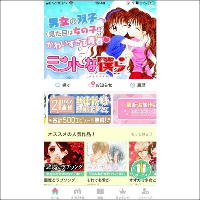 画像: 集英社が運営するマンガMee manga-mee.jp