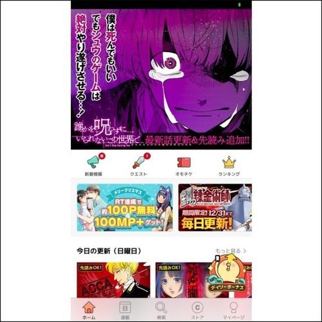 画像: スクエアエニックスが運営するマンガUP! magazine.jp.square-enix.com