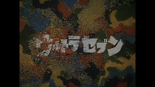 画像: ウルトラセブン 第3話『湖のひみつ』からタイトル。©円谷プロ