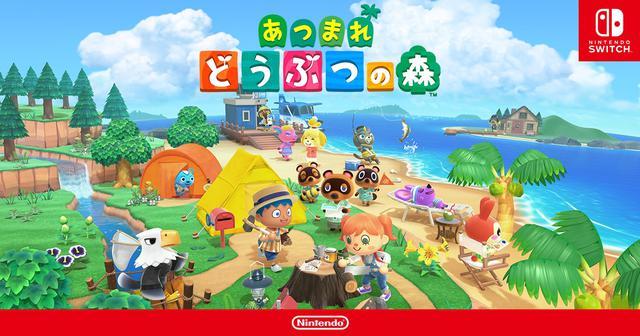 画像: あつまれ どうぶつの森 | Nintendo Switch | 任天堂