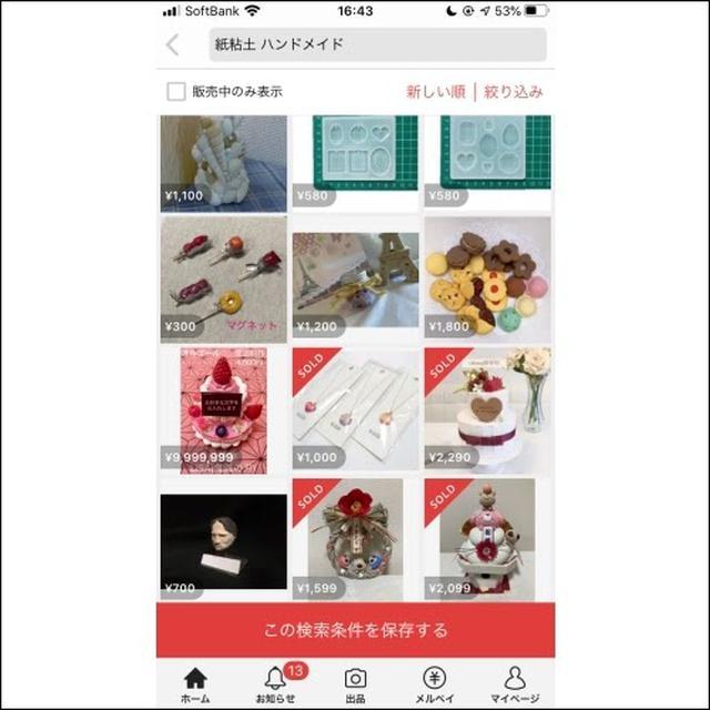 画像: 「メルカリ」には、紙粘土のハンドメイド作品が売られている