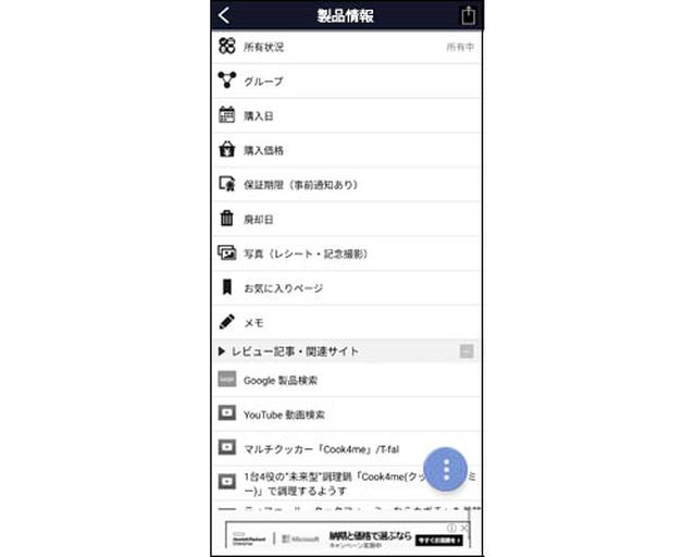 画像: ユーザーが自分で必要な情報を入力できたり、動画サイトやレビュー記事を開いたりすることもできる。