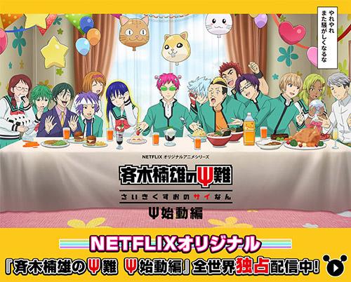 画像: www.saikikusuo.com