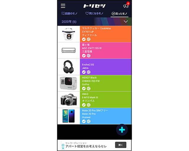 画像: トップ画面の右上にある「買ったモノ」タブを選び、右下の「+」をタップすることで製品を登録できる。