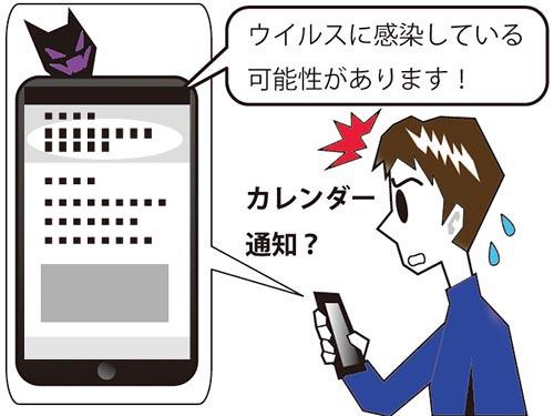 画像: 今回のネットのアブない事件簿 「 不審なイベントが勝手に追加される」