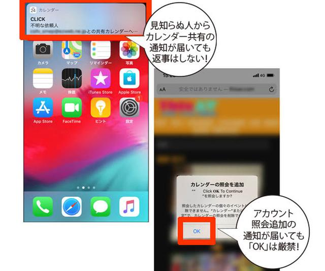 画像: ※この画面は、情報処理推進機構(IPA)のもの。 → https://www.ipa.go.jp/security/anshin/mgdayori20200330.html