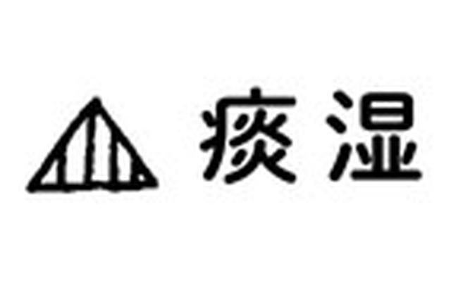 画像4: 【未病とは】東洋医学では「未だ病気ではない」けど病気に向かっている状態 「なんとなく不調」の原因を考える