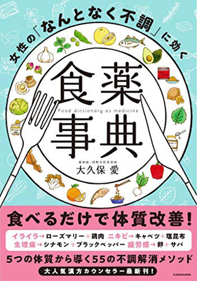 画像: 【血流改善と食事】おすすめの食材・避けたい食べもの一覧 東洋医学から血行不良の原因を考える