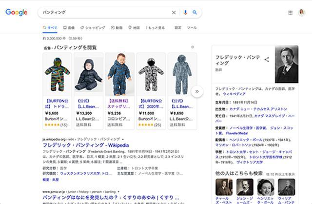画像: 検索結果は海外のアウトドアブランドをメインに目的の検索結果が得られました。また、フレデリック・バンティング氏が検索結果の1位です。