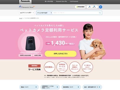 画像: https://ec-plus.panasonic.jp/store/page/sbsc/petcamera/index.html