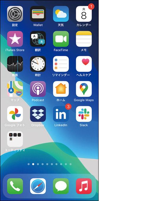 画像2: 旧機種でも長く使える!iOS 14でホーム画面もリニューアル
