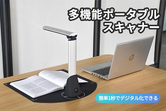 画像: 簡単1秒でデジタル化できる多機能ポータブルスキャナー【Samicon】 録画可能でオフィスにも教室にも大活躍!
