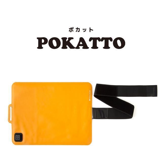 画像: POKATTO