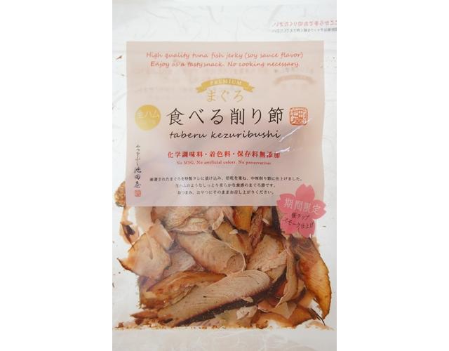 画像: 生ハムのような食べる削り節「まぐろ」桜チップスモーク仕上げ。桜マークが目印。 shop-ikedaya.com