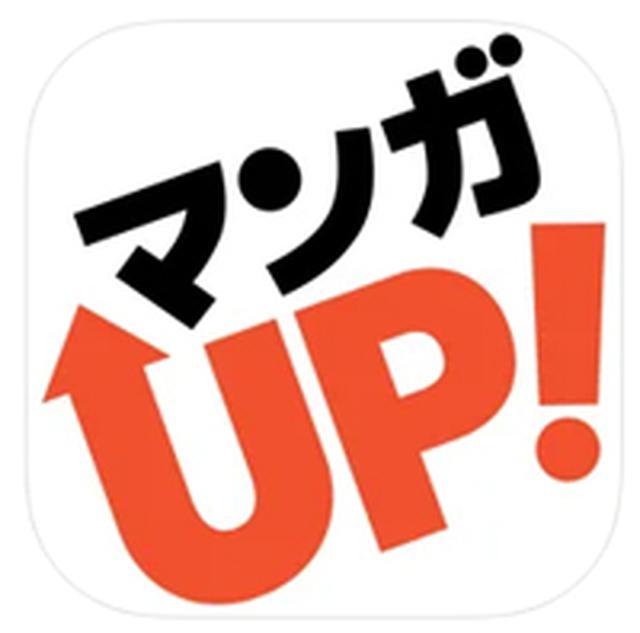 画像: マンガUP! スクエニのマンガが毎日読める人気の漫画アプリ スクウェア・エニックス