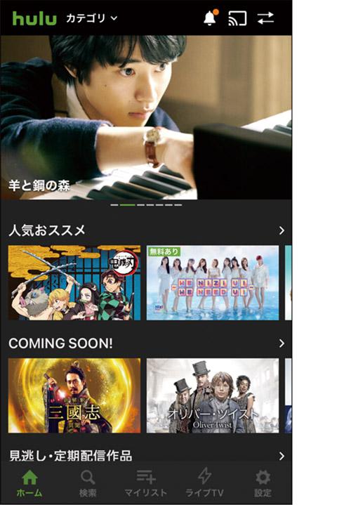 画像: 日本テレビ系列のサービスで、国内のテレビ番組・映画を多くそろえている。