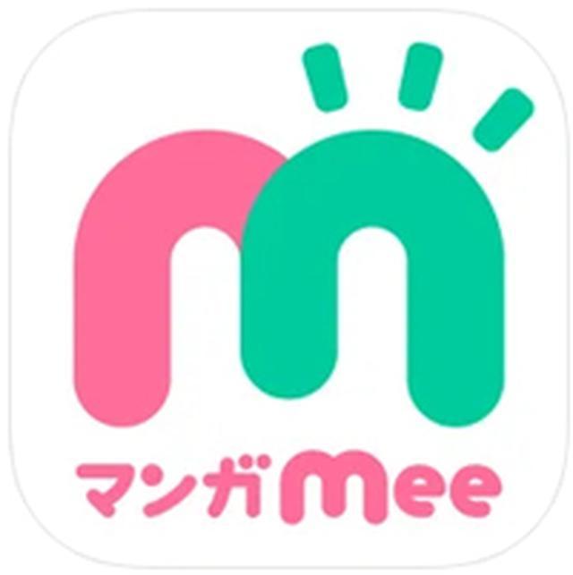 画像: マンガMee 人気の少女漫画が読めるマンガアプリ SHUEISHA Inc.