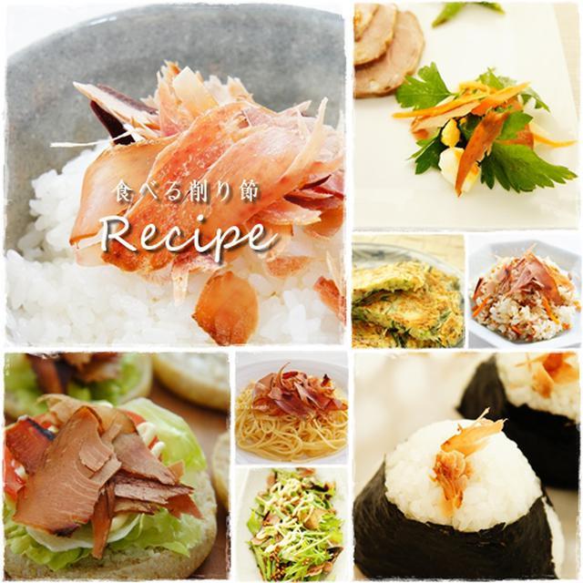 画像: レシピ集では、和風から洋風、メイン、サラダなど様々な料理を紹介しています。 ameblo.jp