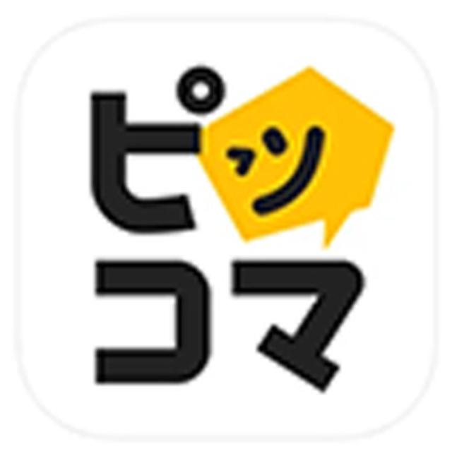 画像: ピッコマ 人気漫画/話題のコミックが待てば読めるマンガアプリ Kakao Japan Corp.