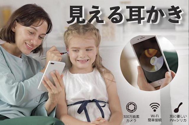 画像: スマホの画面で実際の耳の中の様子を見ながら掃除ができるので、不安がることの多い子供の耳掃除にも役に立つ。